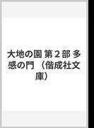 大地の園 第2部 多感の門 (偕成社文庫)(偕成社文庫)