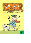 マザー・グース 3 (講談社文庫)(講談社文庫)