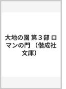大地の園 第3部 ロマンの門 (偕成社文庫)(偕成社文庫)