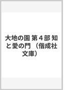 大地の園 第4部 知と愛の門 (偕成社文庫)(偕成社文庫)