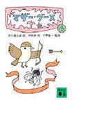 マザー・グース 4 (講談社文庫)(講談社文庫)
