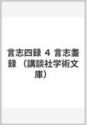 言志四録 4 言志耋録 (講談社学術文庫)