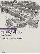 江戸の町 上 巨大都市の誕生 (日本人はどのように建造物をつくってきたか)