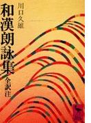 和漢朗詠集 (講談社学術文庫)(講談社学術文庫)