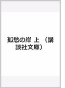 孤愁の岸 上 (講談社文庫)(講談社文庫)