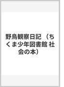 野鳥観察日記 (ちくま少年図書館 社会の本)