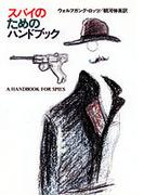 スパイのためのハンドブック (ハヤカワ文庫 NF)(ハヤカワ文庫 NF)