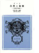 自然と象徴 自然科学論集 (富山房百科文庫)