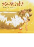 おふろだいすき (日本傑作絵本シリーズ)