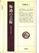 悔過の芸術 仏教美術の思想史 (法蔵選書)