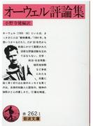 オーウェル評論集 (岩波文庫)(岩波文庫)