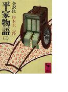 平家物語 3 (講談社学術文庫)(講談社学術文庫)