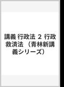 講義 行政法 2 行政救済法 (青林新講義シリーズ)