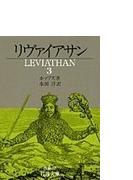 リヴァイアサン 3