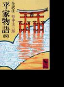 平家物語 4 (講談社学術文庫)(講談社学術文庫)