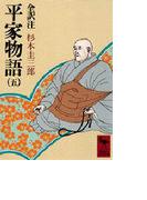 平家物語 5 (講談社学術文庫)(講談社学術文庫)