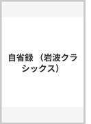自省録 (岩波クラシックス)