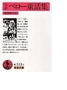 ペロー童話集 完訳 (岩波文庫)