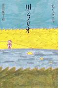 川とノリオ (理論社名作の愛蔵版)