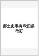 郷土史事典 秋田県 改訂