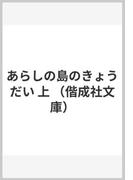 あらしの島のきょうだい 上 (偕成社文庫)(偕成社文庫)