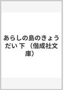 あらしの島のきょうだい 下 (偕成社文庫)(偕成社文庫)