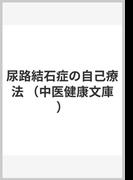 尿路結石症の自己療法 (中医健康文庫)