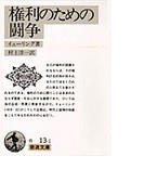 権利のための闘争 (岩波文庫)(岩波文庫)