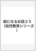 絵になるお話25 (幼児教育シリーズ)