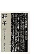 荘子 第3冊 外篇・雑篇