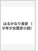 はるかなり長安 (少年少女歴史小説)