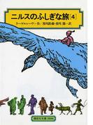 ニルスのふしぎな旅 4 (偕成社文庫)(偕成社文庫)