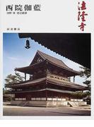 法隆寺西院伽藍 (奈良の寺)