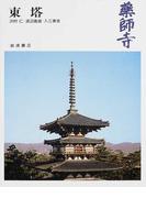 薬師寺東塔 (奈良の寺)