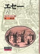 エセー 6 (岩波文庫)(岩波文庫)