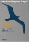 かもめのジョナサン (新潮文庫)(新潮文庫)