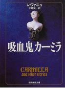 吸血鬼カーミラ (創元推理文庫)(創元推理文庫)