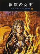 洞窟の女王 (創元推理文庫)(創元推理文庫)