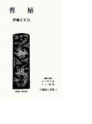中国詩人選集 3 曹植