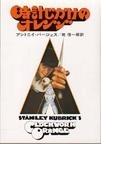 時計じかけのオレンジ (ハヤカワ文庫 NV)(ハヤカワ文庫 NV)