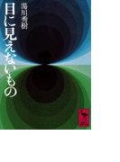 目に見えないもの (講談社学術文庫)(講談社学術文庫)