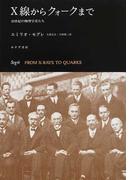 X線からクォークまで 20世紀の物理学者たち