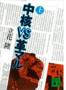 中核VS革マル 上 (講談社文庫)(講談社文庫)
