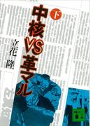 中核VS革マル 下 (講談社文庫)(講談社文庫)