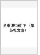 全東洋街道 下 (集英社文庫)(集英社文庫)