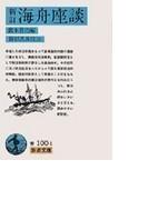 海舟座談 新訂 (岩波文庫)(岩波文庫)