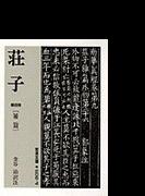 荘子 第4冊 雑篇