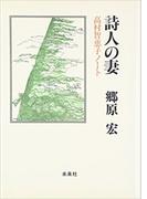 詩人の妻 高村智恵子ノート