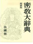 密教大辞典 改訂増補版 縮刷版