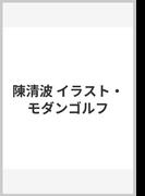 陳清波 イラスト・モダンゴルフ